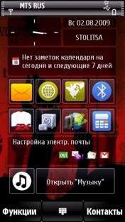 Темы для Nokia N97
